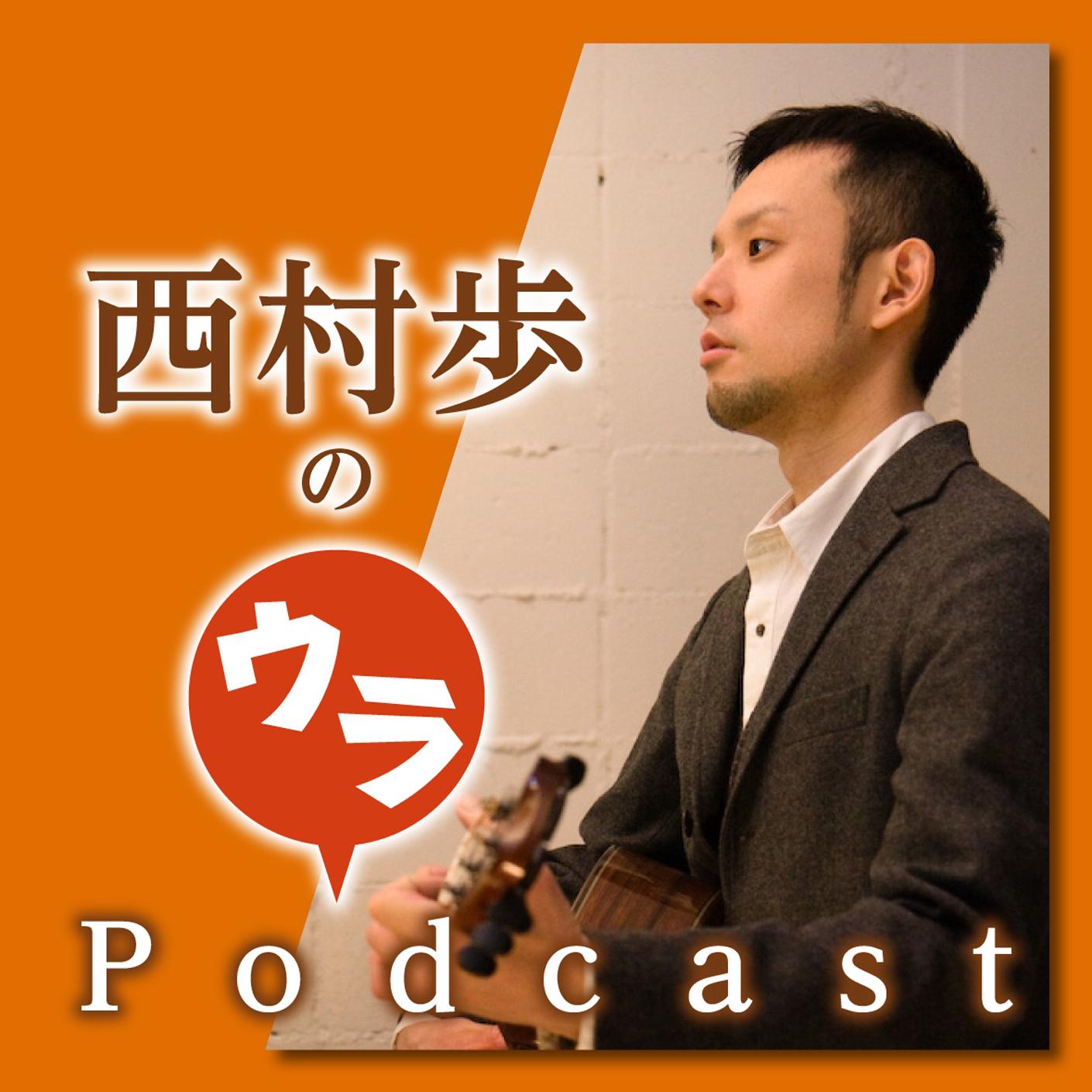 西村歩のウラPodcast